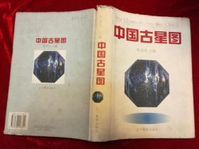 中国古星图·硬精装  ·仅印300册
