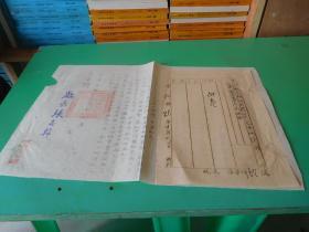 贵州省政府教育厅训令 训字第559号 收文字第968号  事由 为规定校旗式样质色,并由厅统筹制发,价款由该校八月份经常费或补助费归垫仰知照由。收文拍照  品如图