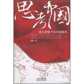 思考中国:美元逻辑下的中国角色 以中国现代化进程为主线。并将中国现代化进程置入经济全球化的大背景中。分析中国在美元所主导的国际货币体系(美元逻辑)下所扮演的角色,进而揭示出中国未来发展中面临的机遇和挑战,较为客观、务实地提出中国的定位和应对策略(第三次突围)。 全书以当前中国和美国的发展问题为视角,紧扣实际,分析客观,见解独到,对于中国经济如何转型,转型中将面临哪些挑战,