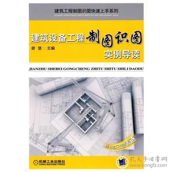 建筑设备工程制图识图实例导读