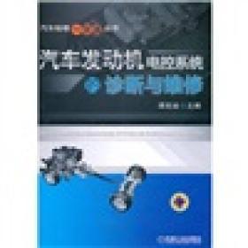 汽车检修一学通丛书:汽车发动机电控系统的诊断与维修