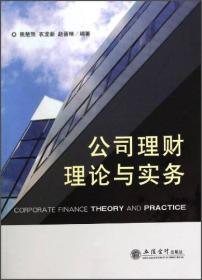 公司理财理论与实务