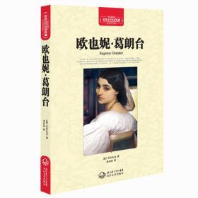 世界文学名著典藏:欧也妮.葛朗台(精装)