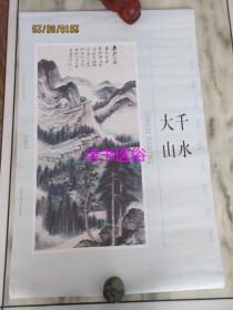 老挂历:2001年大千山水——中国著名画家名作欣赏(原厂全宣手工精品)