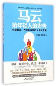 马云给年轻人的忠告:创业教父、内地新首富的人生经营课