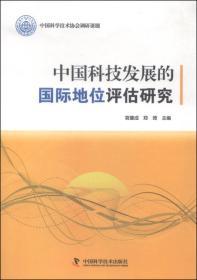 中国科技发展的国际地位评估研究