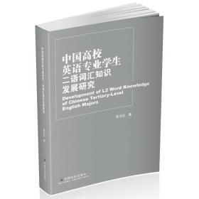 中国高校英语专业学生二语词汇知识发展研究=Development of L2 Word Knowledge of Chinese Tertiary