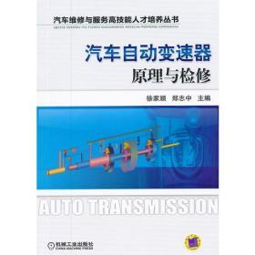 汽车自动变速器原理与检修