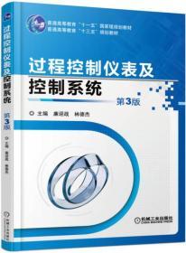 过程控制仪表及控制系统(第3版)