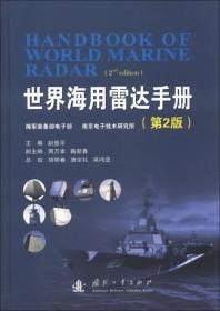 世界海用雷达手册(第2版)