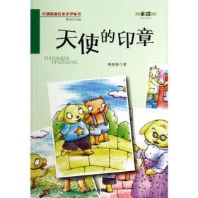 天使的印章·百部原创儿童文学丛书·童话