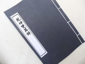 线装书 影印版 清隐山房丛书《乾坤变异录》 经济型 繁体字竖排
