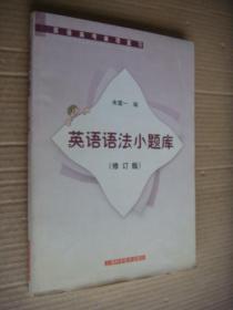 英语语法小题库(英语高考单项复习)