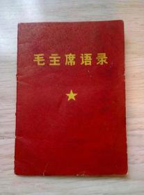 《毛主席语录三十条+林副主席语录十条》孔网孤本,文革品保真