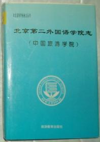 北京第二外国语学院志:(中国旅游学院)