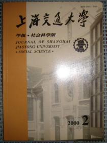 上海交通大学学报--哲学社会科学版(2002年 第2期)