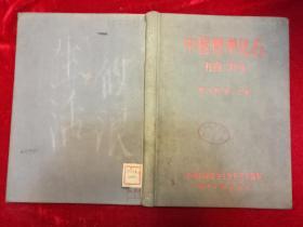 中国标准化石·植物·硬精装  ·仅印6000册