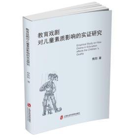 新书--教育戏剧:对儿童素质影响的实证研究