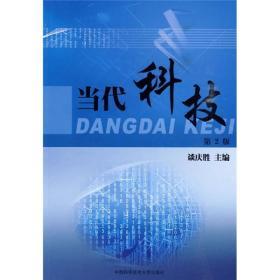 当代科技(第2版) 谈庆胜  中国科学技术出版社 9787312026355