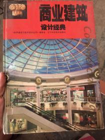 商业建筑设计经典:[图集]