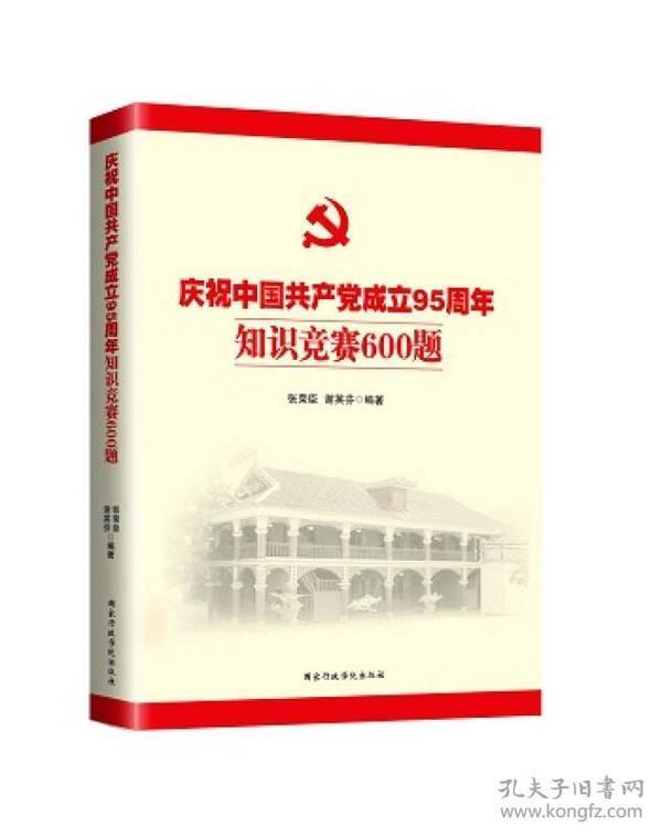 庆祝中国党成立95周年知识竞赛600题