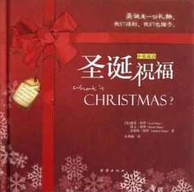 圣诞祝福 中英双语