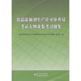 食品添加剂生产许可审查员考试大纲及参考习题集