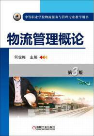物流管理概论(第3版)