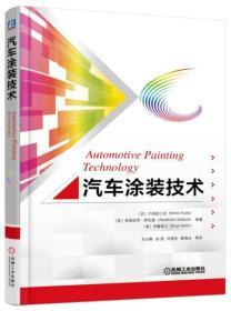 汽车涂装技术 是由美国肯塔基大学工程学院技术开发研究所、ANSYS FLUENT公司、Asahi Sunac公司合作编写。本书分为四部分,分别讲解涂装技术——经验方法、涂装技术——数值模拟和比例模型、涂装技术——可视化和表征、涂装技术——研究和教学综合的方法。  本书主要讲解汽车涂装技术的新进展,适合从事汽车涂装技术研究的人员、汽车制造企业涂装技术人员以及汽车涂装专业的师生阅读。