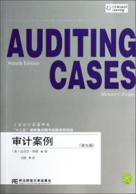 东北财经大学出版社 审计案例 第九版 迈克尔.纳普 9787565413537