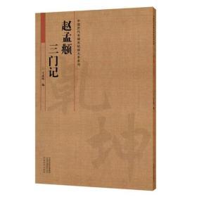 中国历代名碑名帖放大本系列  赵孟頫《三门记》