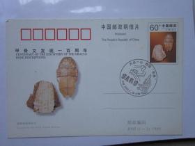 """中国邮政明信片 甲骨文发现一百周年 (万众一心抗击""""非典"""") 实寄上海1枚       X8"""