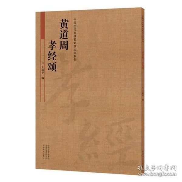 中国历代名碑名帖放大本系列  黄道周《孝经颂》