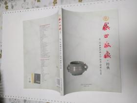 盛世收藏•经典[第三届中国收藏文化[开封]论坛论文集] 现货,请放心购买