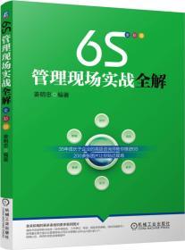 6S管理現場實戰全解