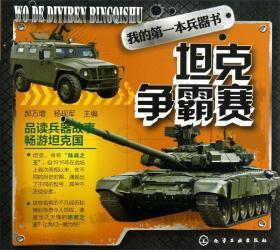 我的第一本兵器书:坦克争霸赛