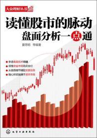 大众理财丛书·读懂股市的脉动:盘面分析一点通