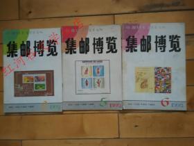 双月刊-集邮博览 1992年1、2、5、6期(4期合售·可以拆卖,本店集邮杂志挂刷邮费5元封顶)