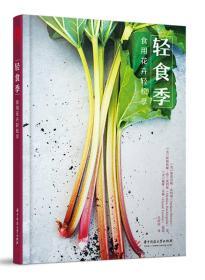 轻食季:食用花卉轻松享