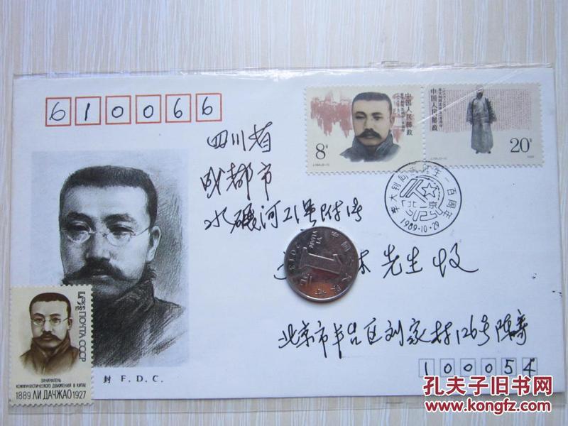 J164李大钊诞生100周年纪念邮票首日封 (实寄贴票)