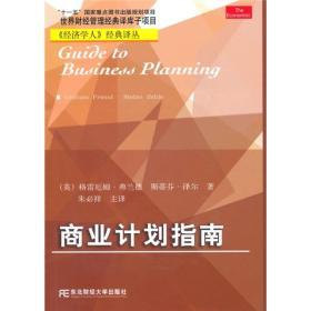 二手书商业计划指南