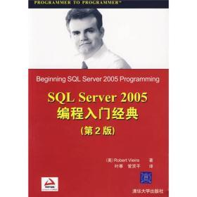 Wrox红皮书:SQL Server 2005编程入门经典(第2版)