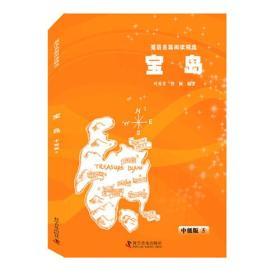 英语名篇阅读精选(中级版)—宝岛⑤