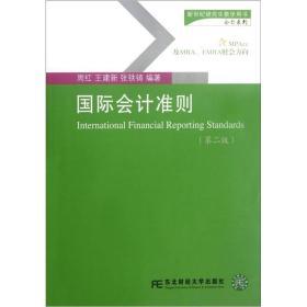 新世纪研究生教学用书(会计系列):国际会计准则(第2版)