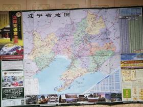 辽宁省地图·沈阳交通旅游图·2016年印