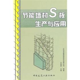节能墙材S板生产与应用