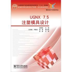 UGNX 7.5注塑模具设计