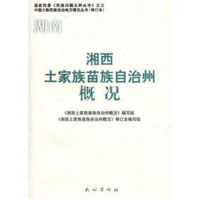 国家民委民族问题五种丛书:湘西土家族苗族自治州概况