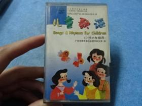 磁带-  儿童歌谣