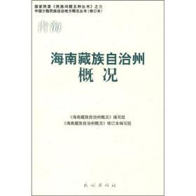 国家民委《民族问题五种丛书》之三:海南藏族自治州概况